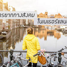 มารยาททางสังคมในเนเธอร์แลนด์
