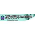 Taipei Municipal Wanfang High School